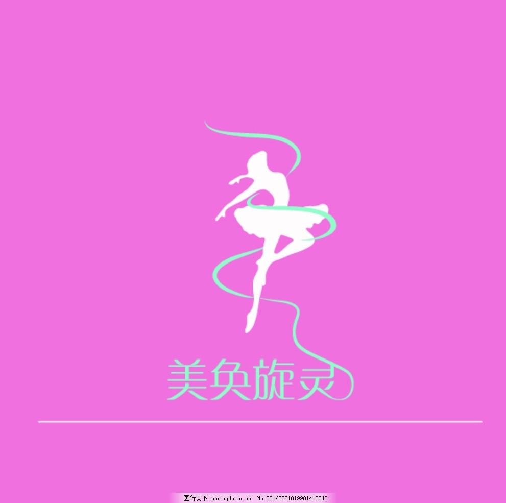 舞蹈logo