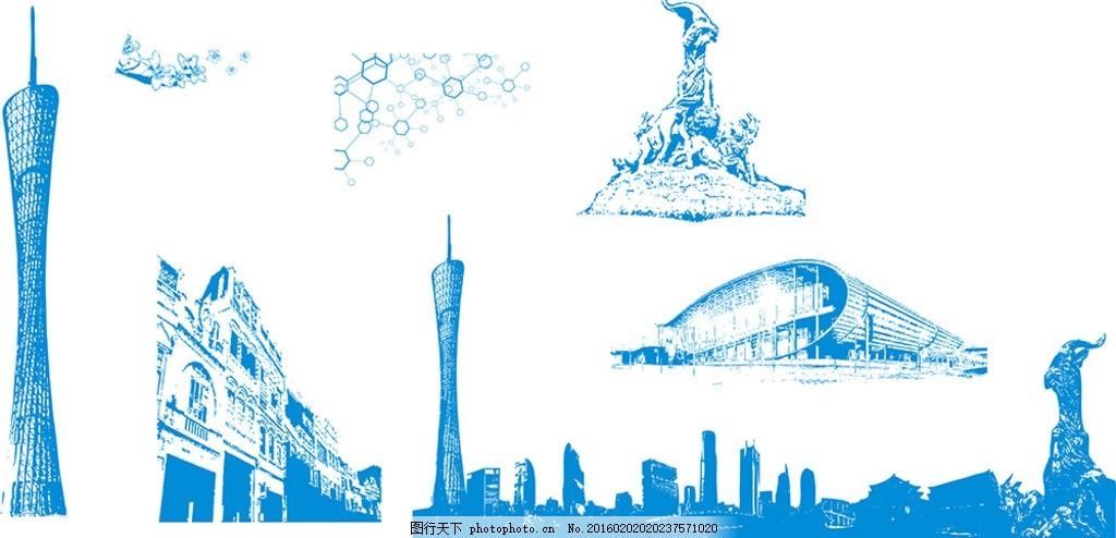 广州 元素 城市 建筑 地标 标志 矢量 广州塔 琶洲 展馆 五羊 雕像