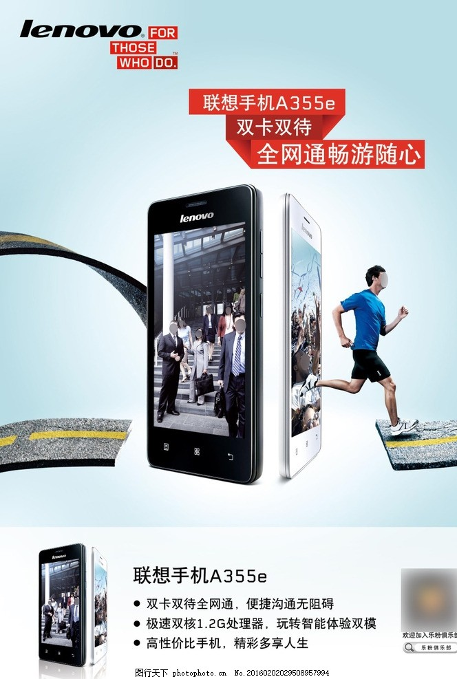 a355e 手机 智能手机      竖版 海报 男模 白人 蓝衣黑短裤 跑步 跃