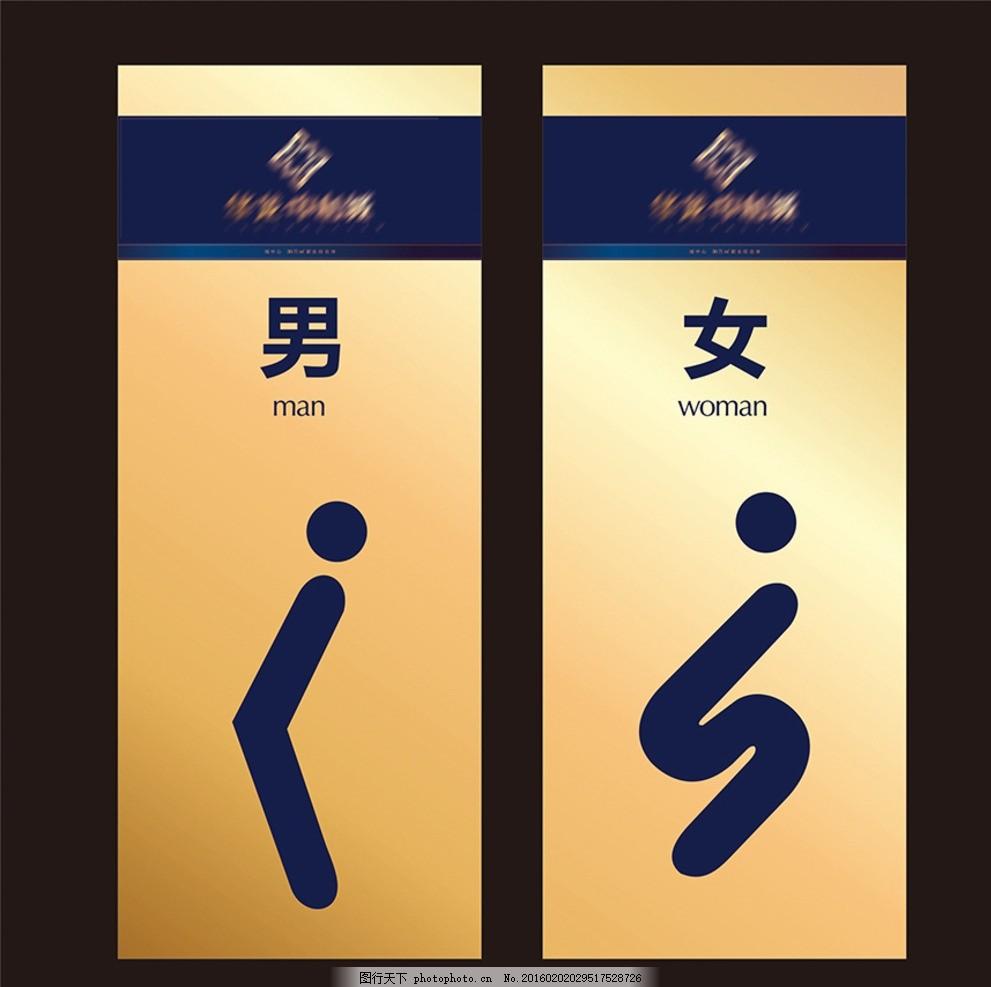 洗手间门牌 男女 标识牌 质感金色 创意 大气 高档金色 深蓝色图片