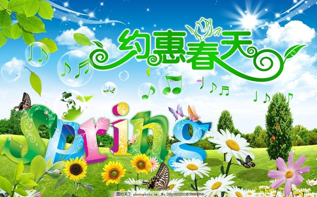 春天 绿色春天 童话世界 大树 蝴蝶 向日葵 阳光 幼儿园 卡通 广告