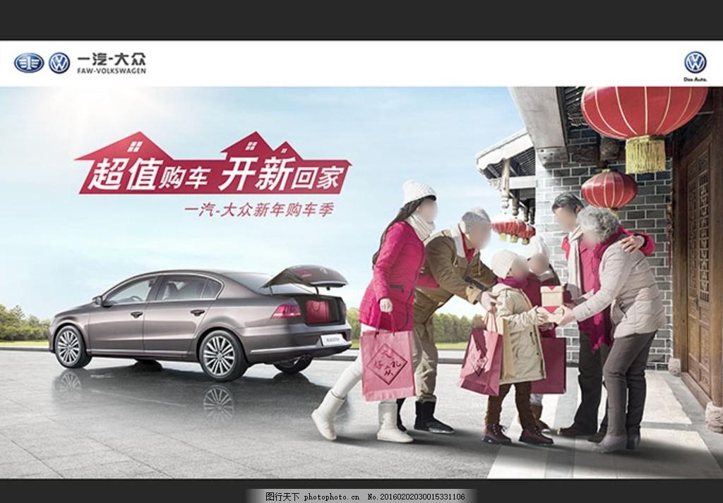 大众汽车海报 宣传海报 汽车广告 一汽大众 幸福家人 一家人 幸福家庭