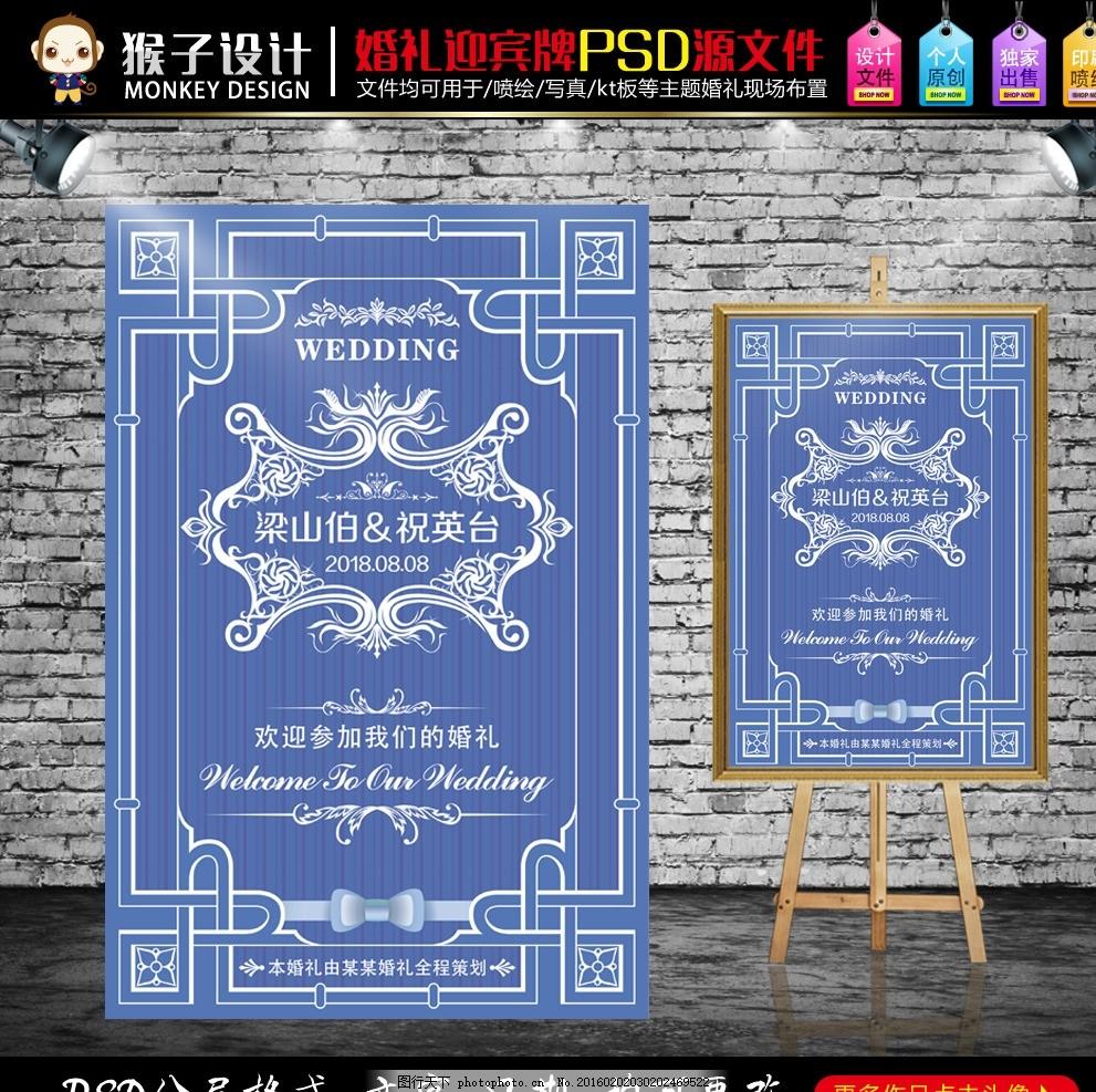 蓝色婚礼迎宾牌设计图 迎宾图 水牌 席位图 婚礼背景 淡蓝色 欧式