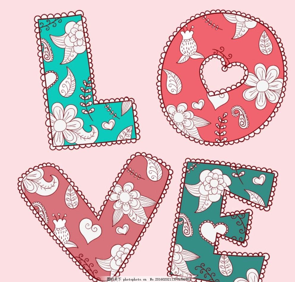 手绘花朵装饰爱的艺术字