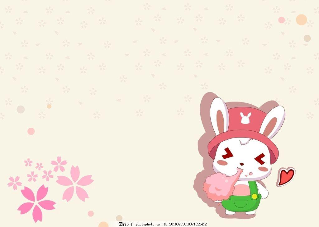 棉花糖 卡通 动漫 儿童乐园 兔小贝 可爱 兔小贝壁纸 设计 动漫动画