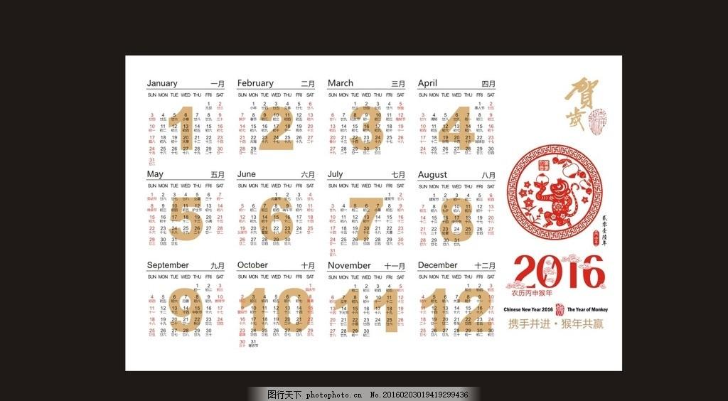 2016卡片日历 2016 日历 卡片 猴年 春节 设计 文化艺术 节日庆祝 cd