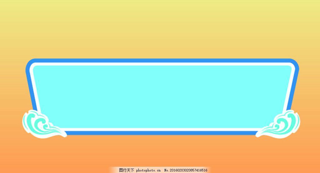 浪花造型展板 浪花 展板 蓝色 海洋 背景 设计 底纹边框 其他素材 ai
