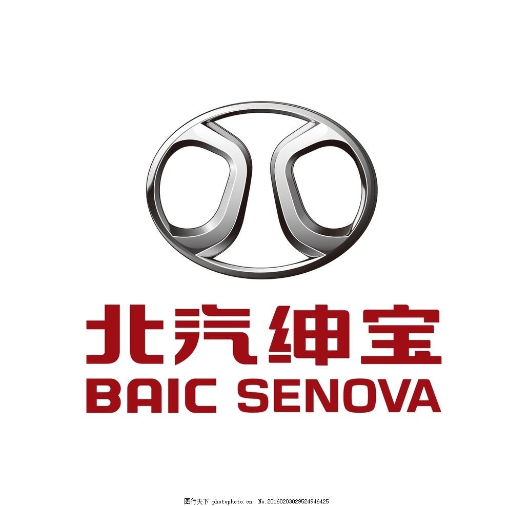北汽绅宝 绅宝 北汽 北汽标志 标志 logo 北汽logo 北汽绅宝logo 设计
