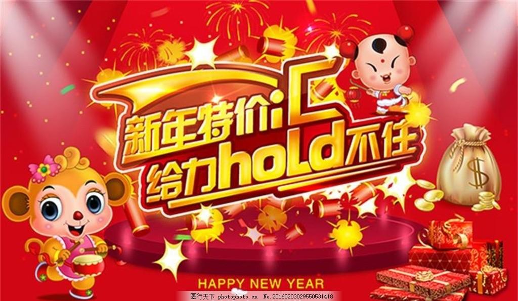 新年特价促销海报 猴年促销 淘宝促销海报 天猫促销海报 京东促销海报