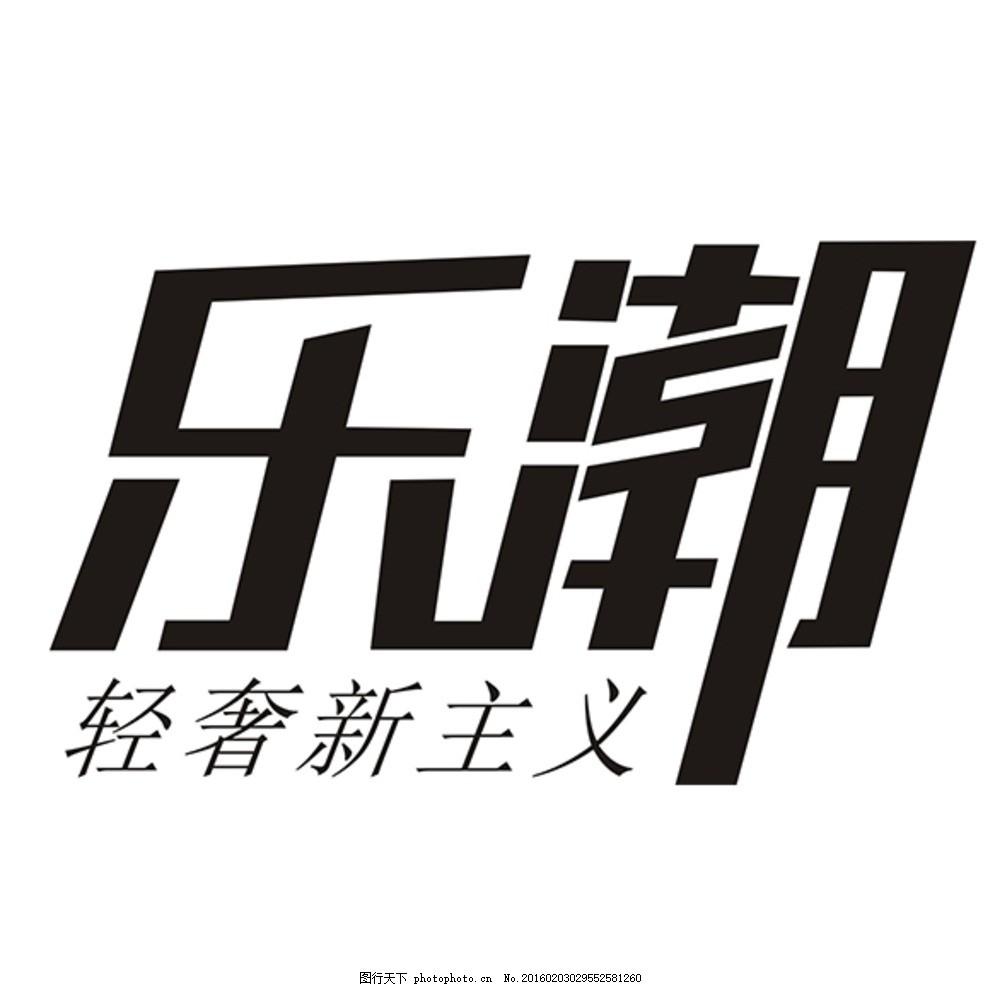 字体设计 乐潮 轻奢新主义