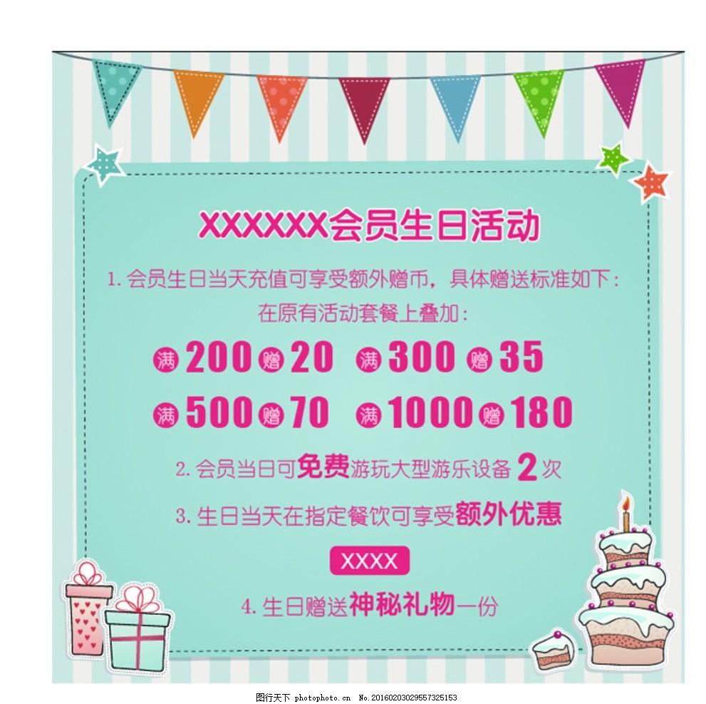 生日卡片 生日活动海报 生日通告 会员生日 会员优惠活动