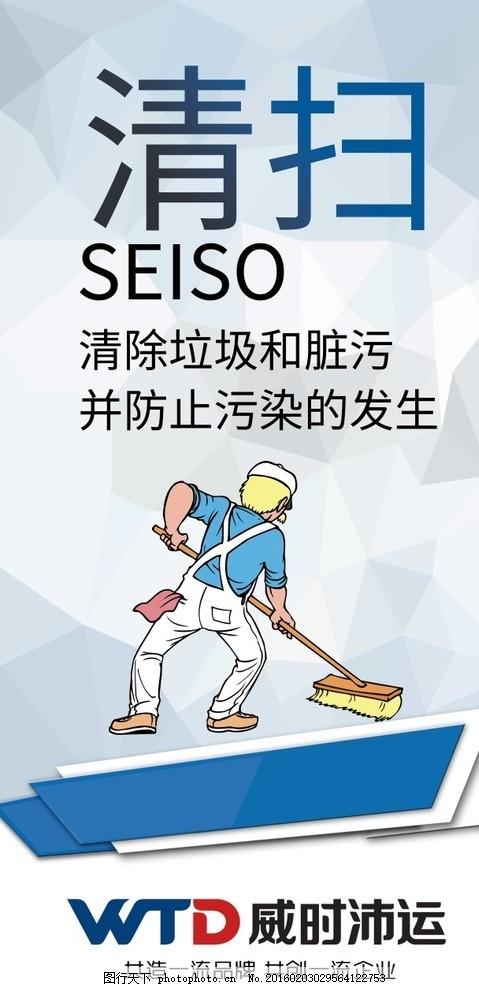 6s标语 清扫 卫生 管理 展板
