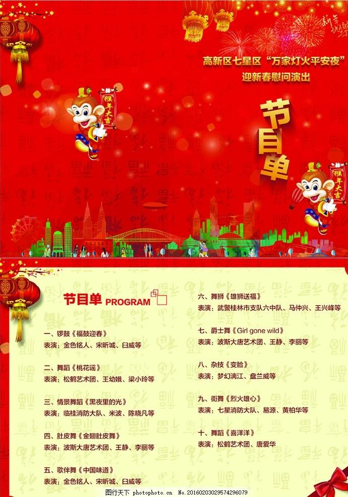 节目单 活动节目单 大众创业 万众创新 文艺演出 册子 红色节目单