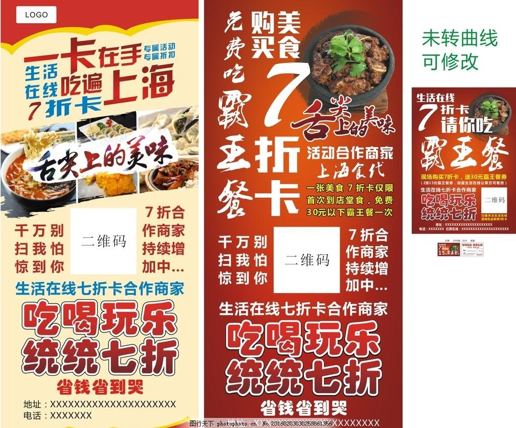 美味 文化 传统小吃 中国风 酒店 海鲜 菜单 菜谱 开业 餐饮 西餐厅图片