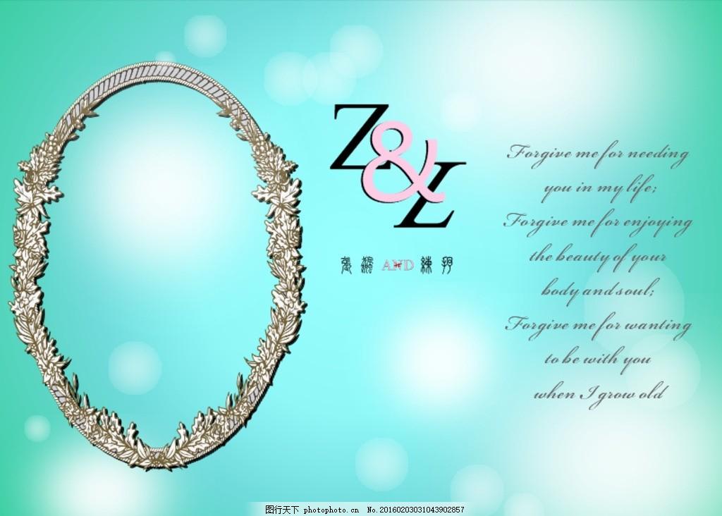 欧式婚礼 婚礼logo 欧式花纹 花纹边框 蓝色 z l 浪漫背景 背景 设计