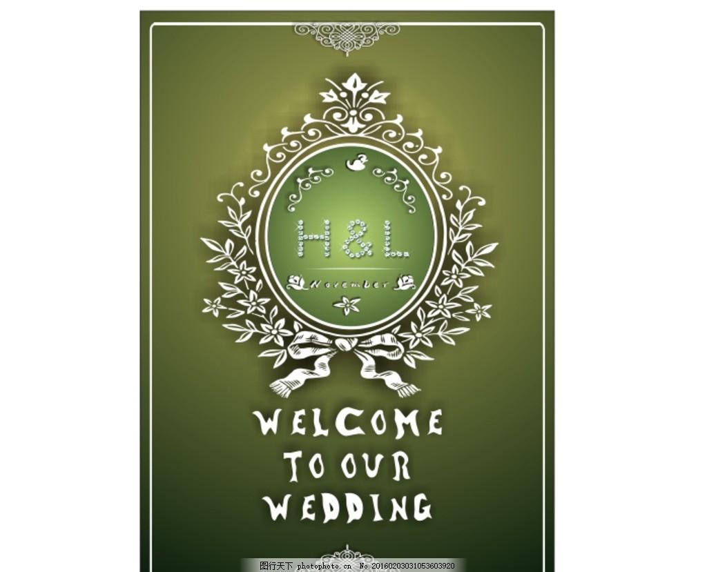 欧式婚礼 婚礼logo 欧式花纹 花纹边框 藤蔓边框 绿色 wedding 设计