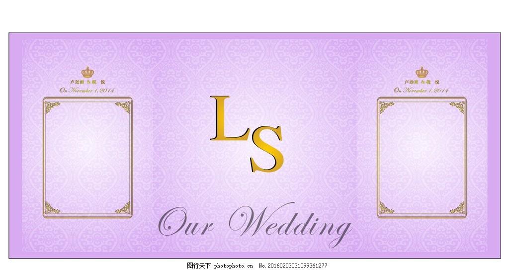 欧式婚礼 欧式花纹 花纹边框 婚礼背景 紫色