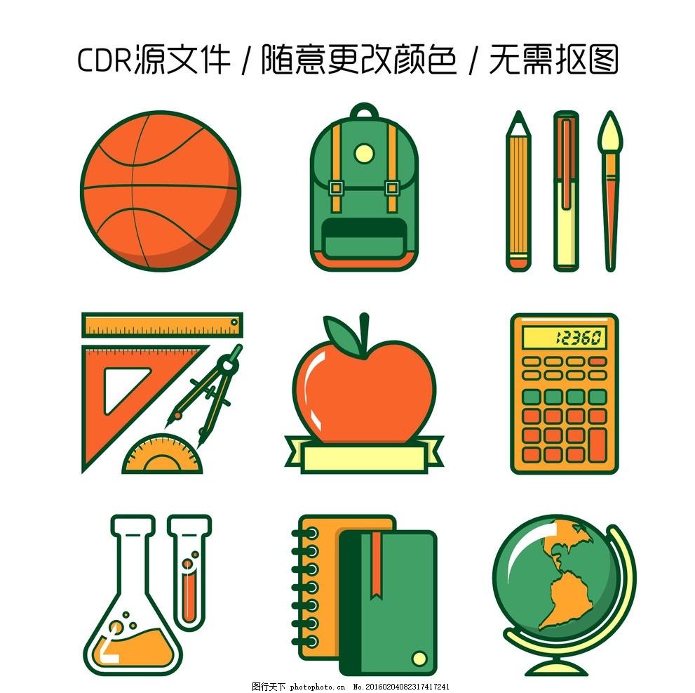 学习用品图标矢量图 手绘学习用品 学习用品 卡通学习用品 手绘 cdr