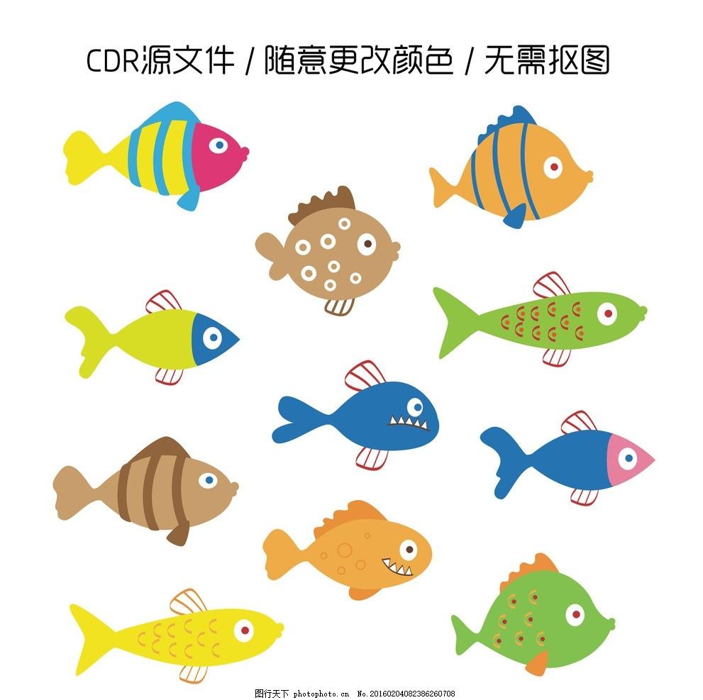 手绘卡通鱼矢量图 手绘鱼 可爱鱼 矢量素材 彩色鱼 手绘矢量图