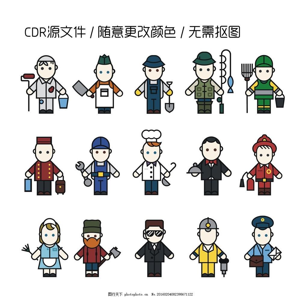 卡通职业人物矢量图 手绘人物 卡通人物 手绘 cdr 矢量素材 cdr 照相