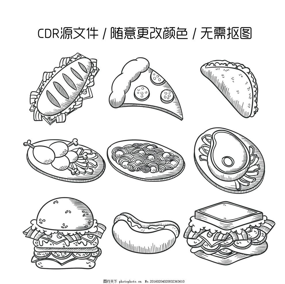 手绘美味食物矢量图