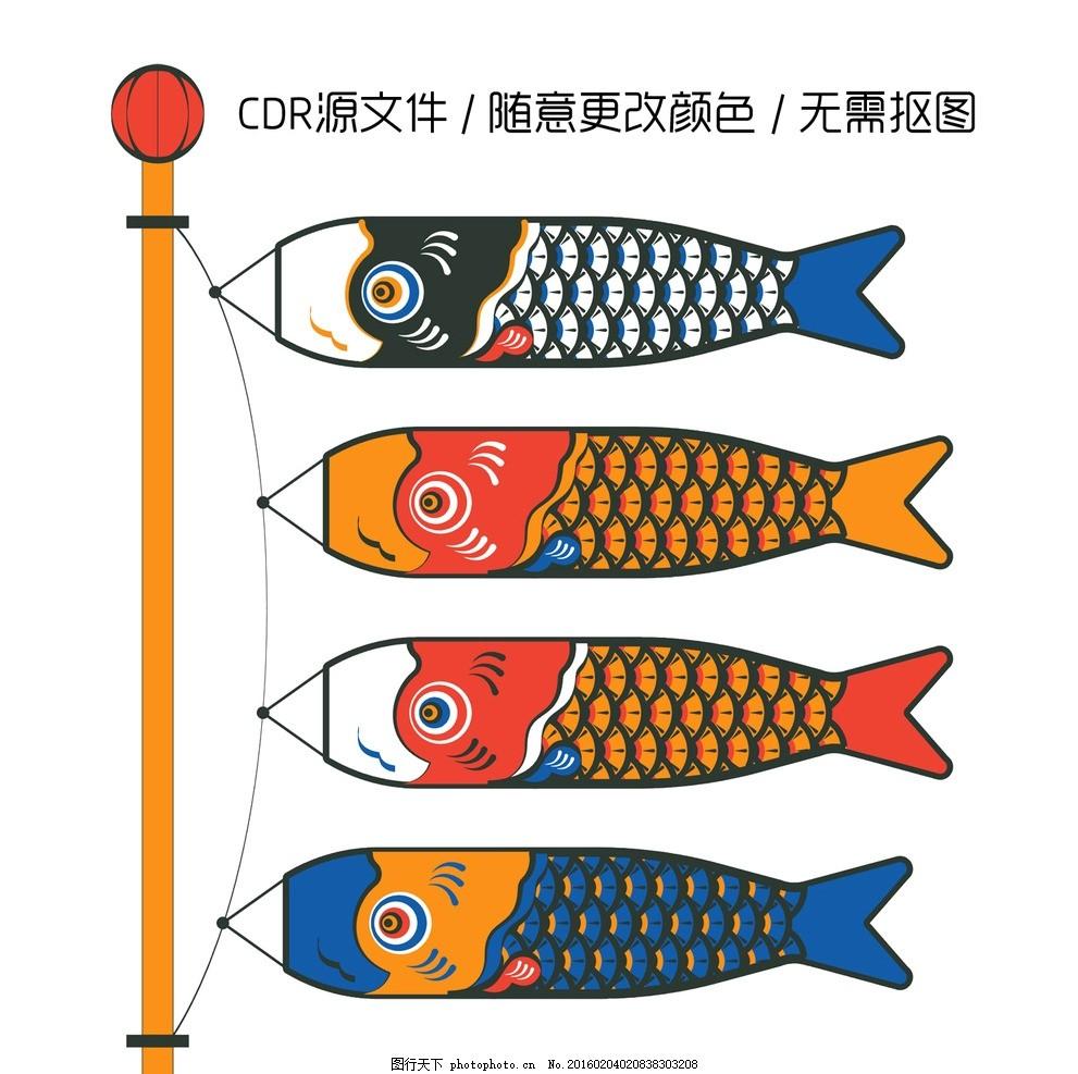 彩色日本鲤鱼矢量图 手绘鲤鱼 卡通鲤鱼 矢量素材 鲤鱼旗 手绘矢量图