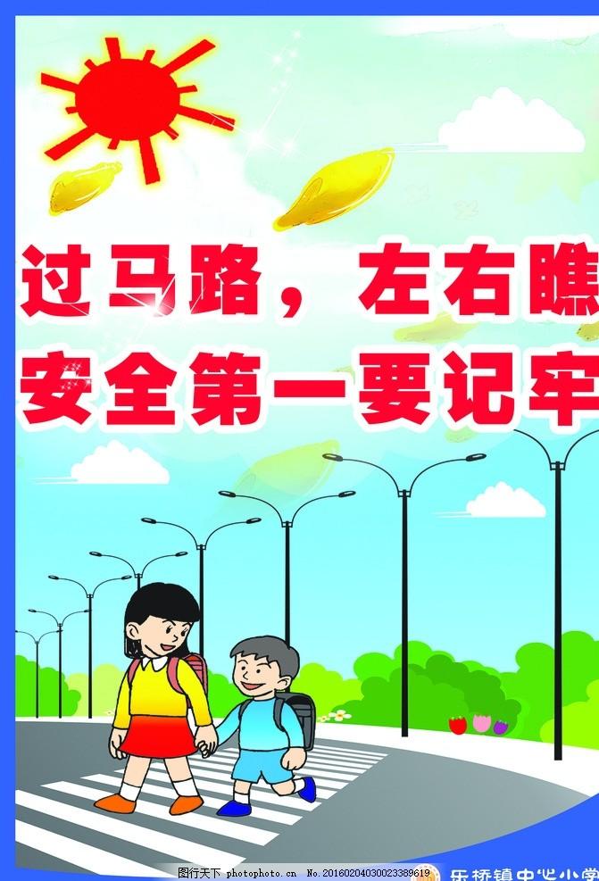 过马路宣传 小学生 孩子 安全 注意事项 文明 红绿灯 彩色