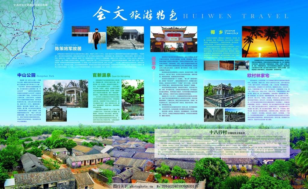 海南特色旅游简介展板 海南 特色旅游          宣传 展板 设计 广告
