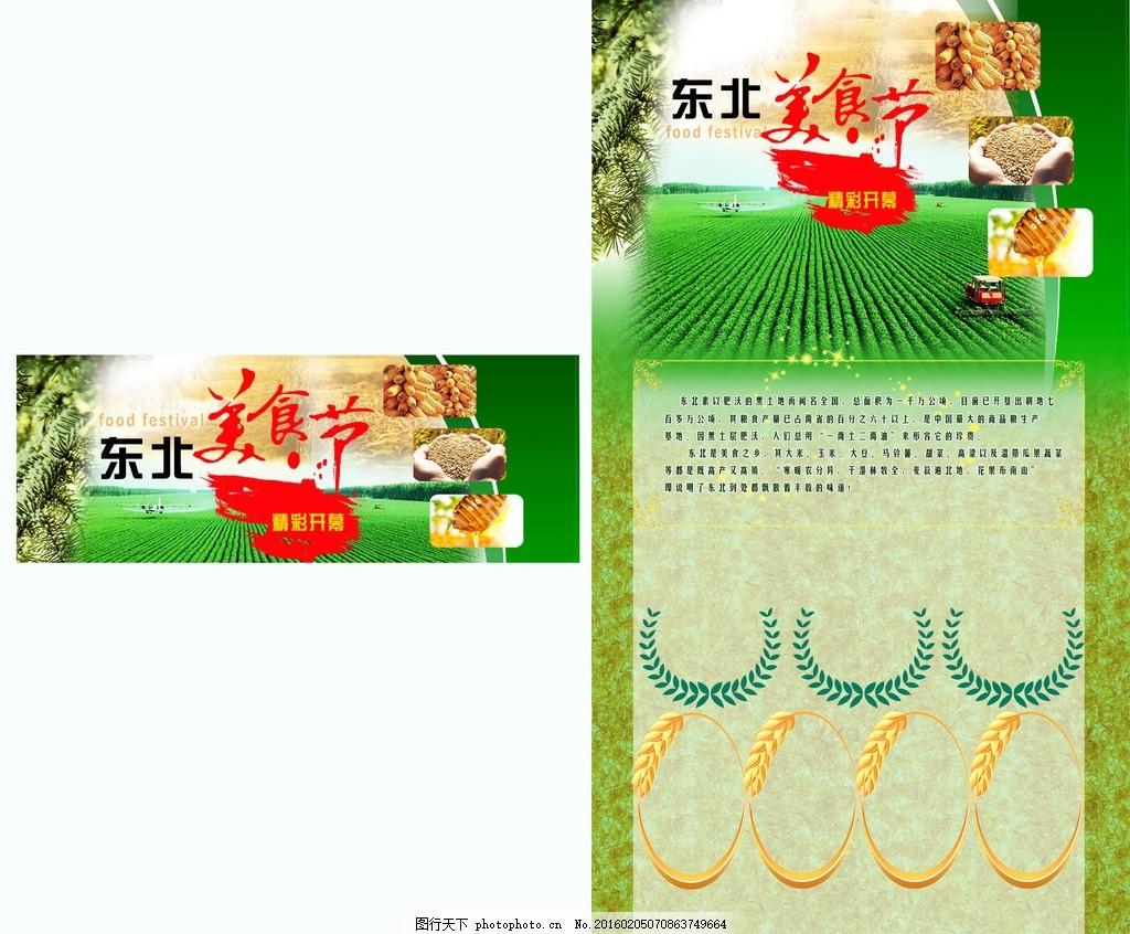 东北美食网页专题页banner 介绍 高粱 玉米 大荒 绿色 农业