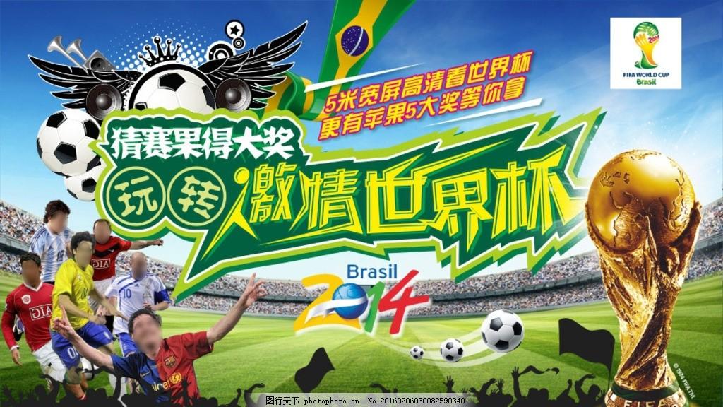 激情世界杯 足球锦标赛 激情足球赛 足球赛 足球赛海报 校园足球赛