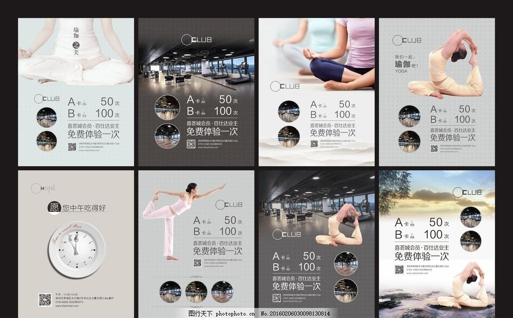 健身房海报 健身展板 健身海报 健身男人 健身女人 健身馆 健身会所