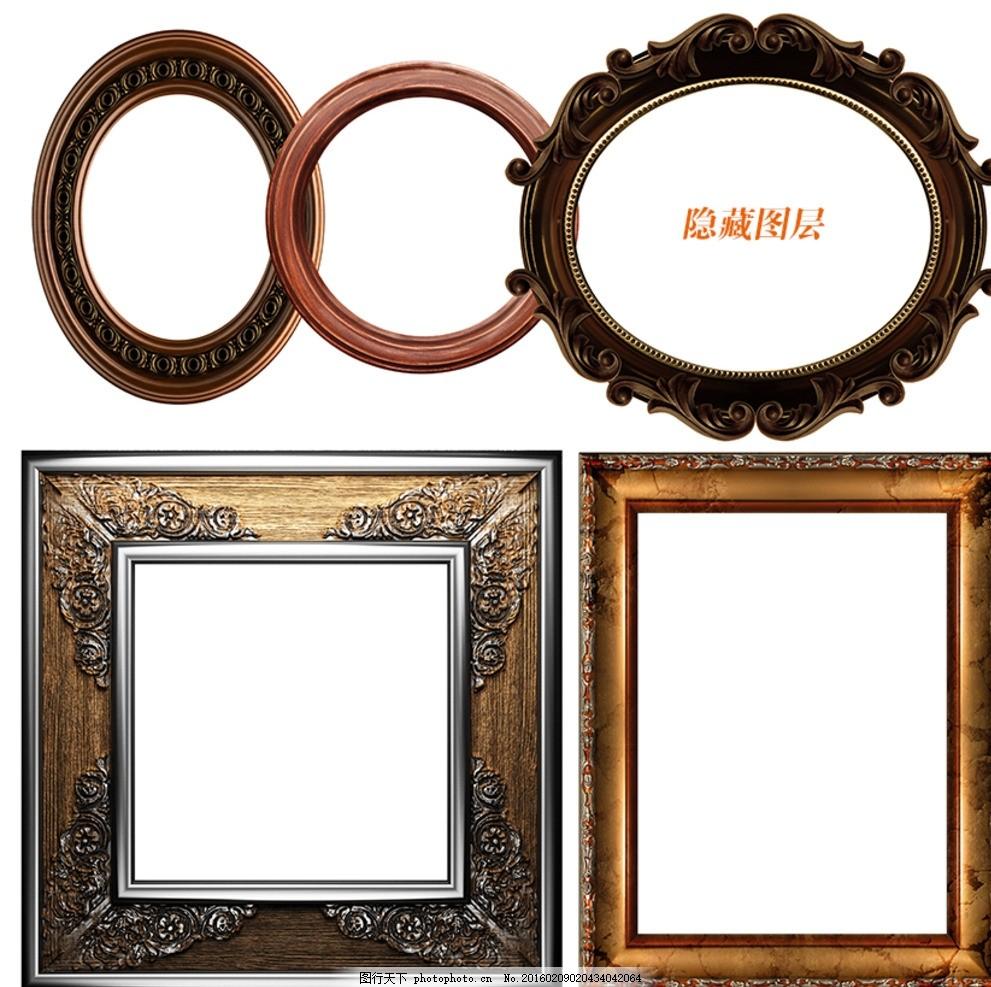 相框素材 相框 画框 素材 3d 方形 圆形 椭圆形 花边 木纹 相册框花边