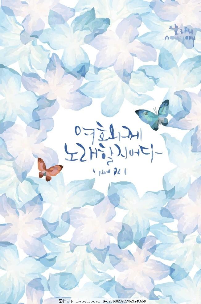 梦幻蝴蝶,爱心 手绘玫瑰 花 精美边款 底纹 花朵-图行