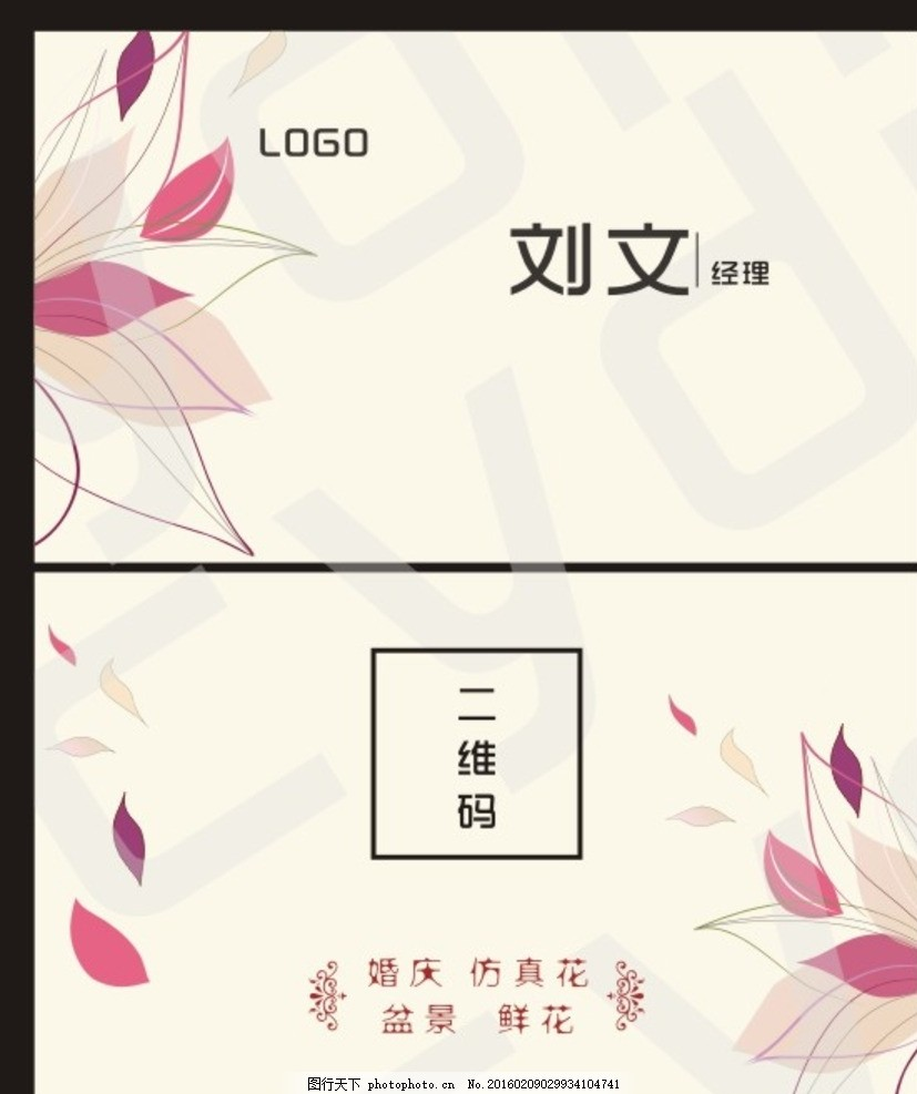 素雅名片设计 素雅 名片 花店 简约 简单 名片 设计 广告设计 名片