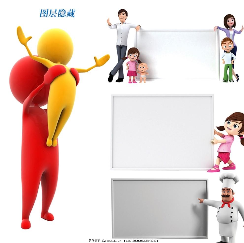 3d 小人 素材 文化 商贸 插图 红色小人 黄色小人 卡通人物 小孩子 一