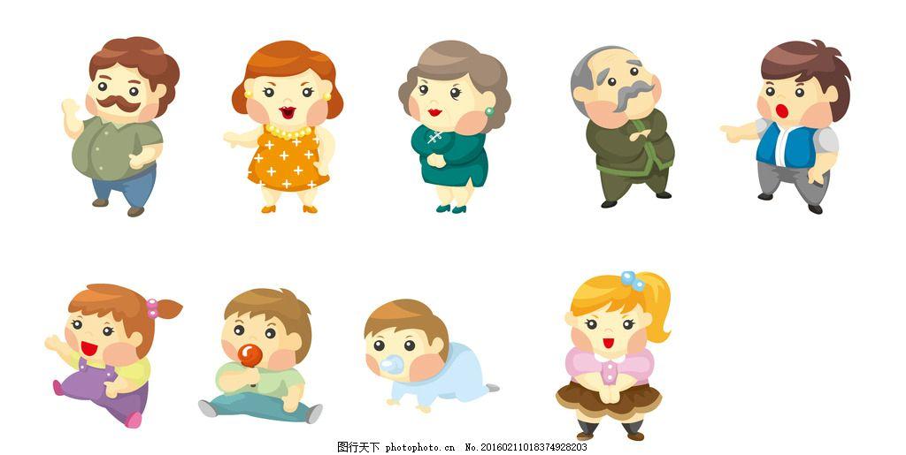 卡通人物 婴儿 卡通 可爱 人物 老人 少妇 老太太 男孩 女孩 爸爸