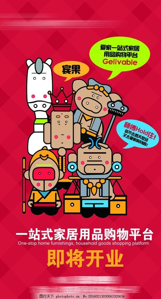 西游记 手绘 卡通人物 动漫 唐僧 沙和尚 孙悟空 猪八戒 设计 动漫