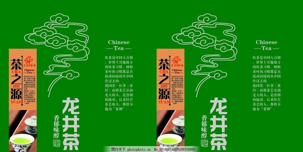 茶叶包装 茶杯 龙井 绿茶 烟雾 茶之源 绿色茶叶盒 广告设计模板