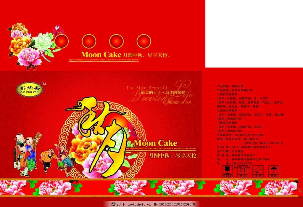 月饼包装 中秋包装 中秋节 传统图案 牡丹 富贵牡丹 中秋月饼