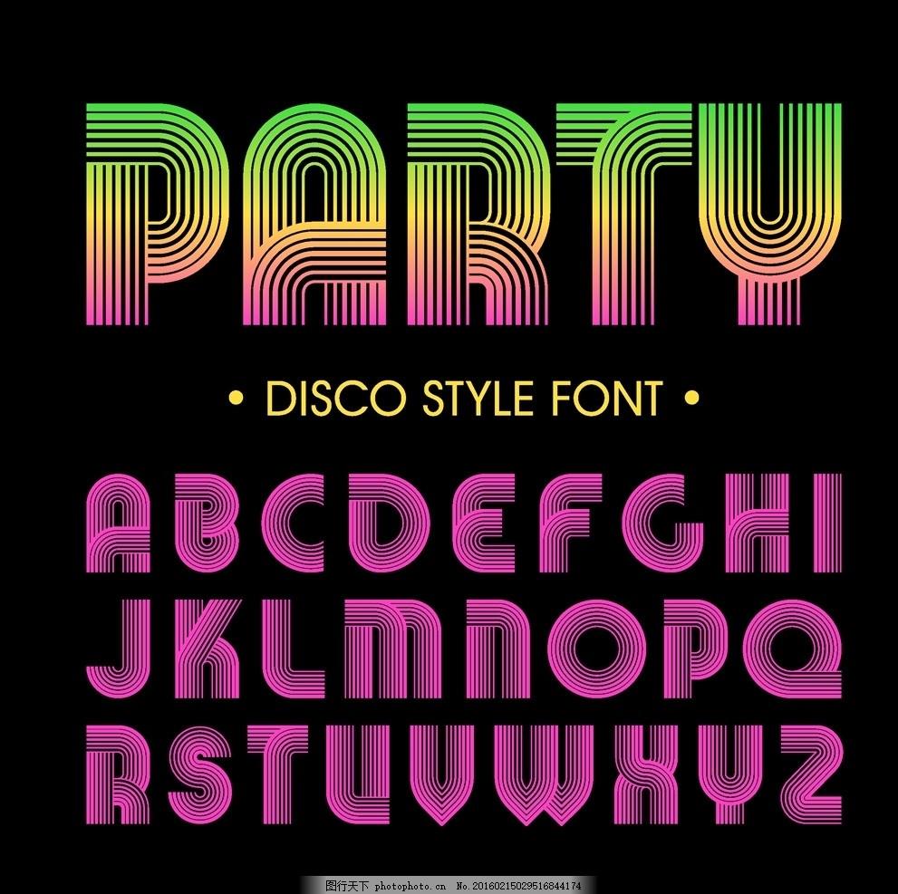 炫彩字母 彩色字母 條紋字母 字母設計 創意字體 英文