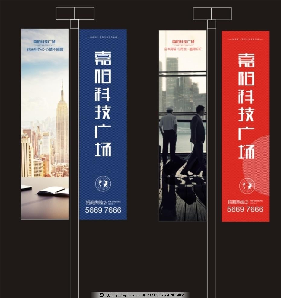 道旗 房地产 广告 花园洋房 别墅 展板 背景板 蓝色 红色 商务