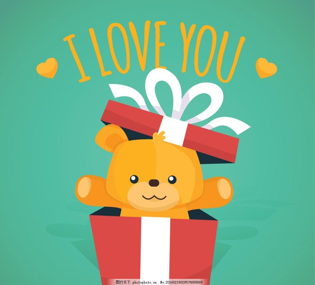 可爱礼盒小熊 可爱 礼盒 小熊 玩具熊 情人节 礼物 设计 广告设计