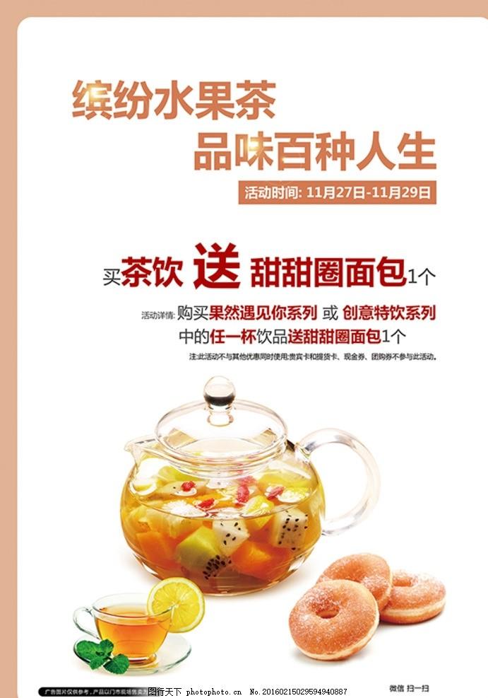 水果茶广告 甜甜圈 甜甜圈海报 甜甜圈展架 甜甜圈广告 甜甜圈图片
