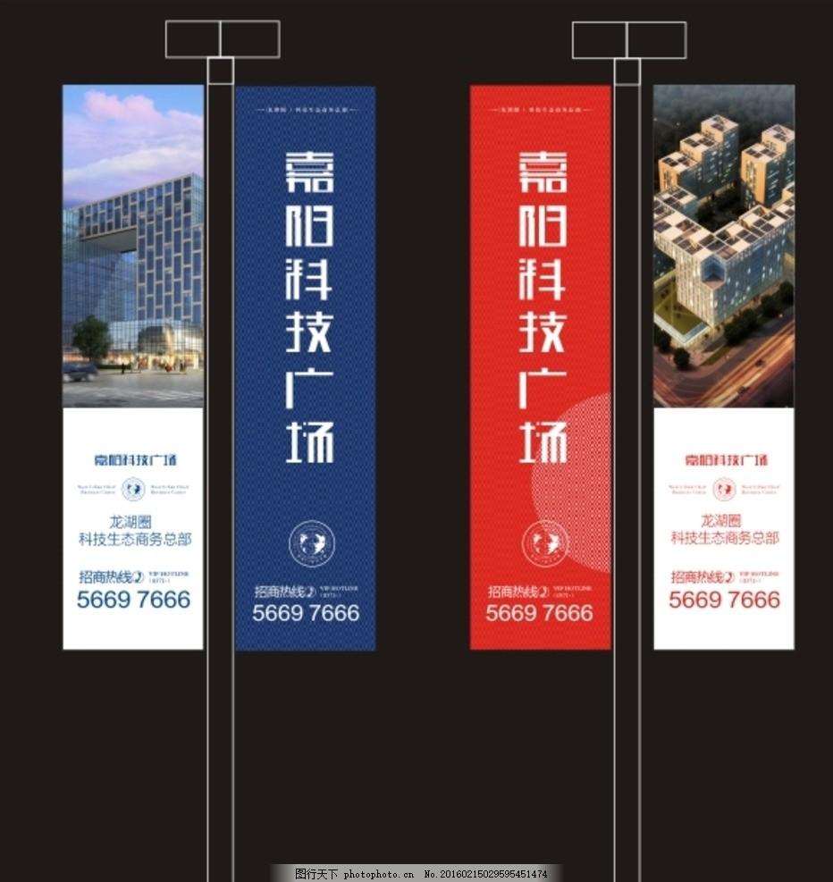 道旗 房地产 郑州 广告 花园洋房 别墅 展板 背景板 商务 红色