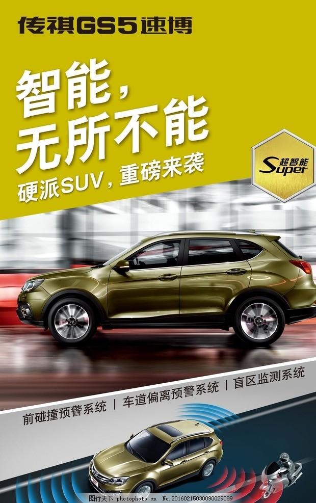 汽车 传祺 创意 平面 海报 招贴      背景 汽车 设计 广告设计 海报