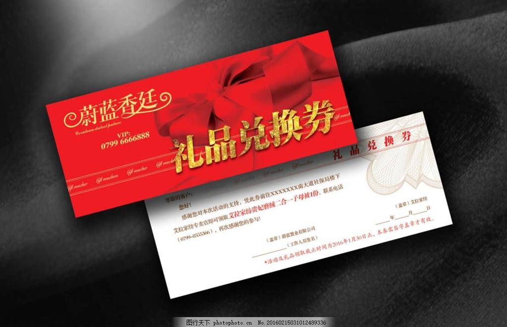 礼品兑换券 券 地产 房地产 兑换券 礼品券 设计 广告设计 其他 300