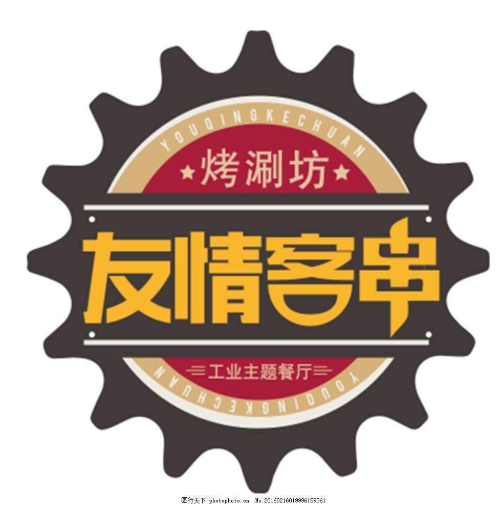 友情客串 烤涮坊 工业主题餐厅 中北世纪城 涮锅 烧烤 设计 标志图标