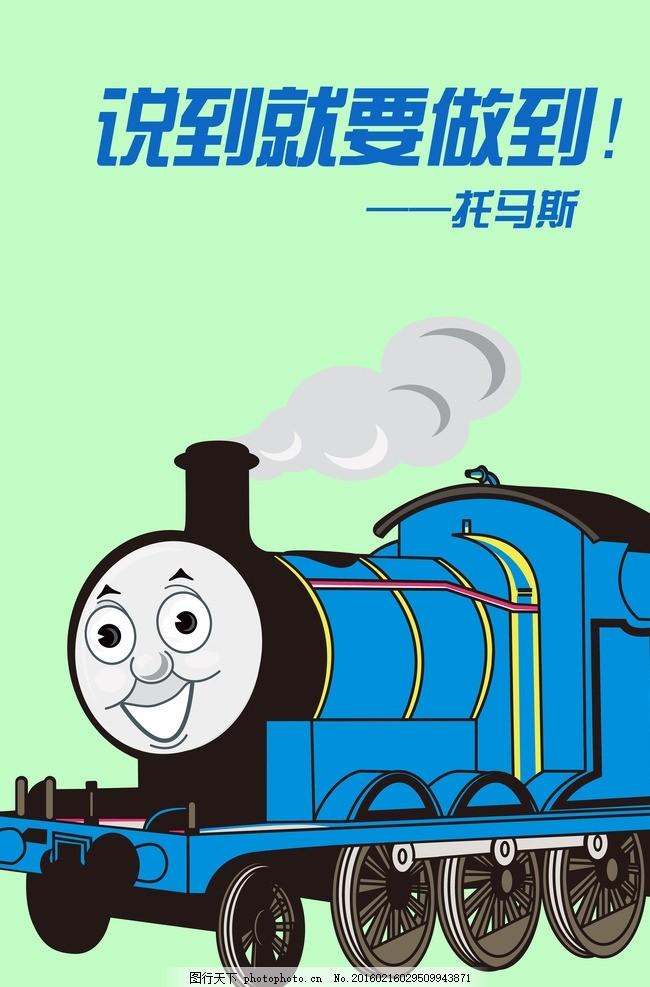 托马斯 小火车