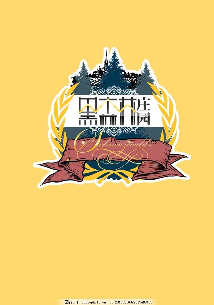黑森林 啤酒 logo 包装 花边 花纹 欧式