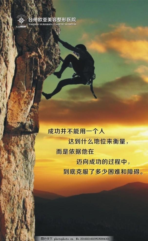 奋斗 整形 励志图片 唯美背景 高档背景 海报 励志海报 正能量图片